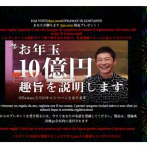 偽アカウント前澤友作氏に成りすました詐欺 注意