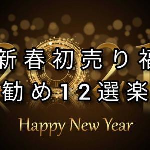 🎗新春初売り福袋お勧め12選楽天🎗