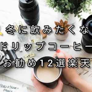 🎗冬に飲みたくなるドリップコーヒーお勧め12選楽天🎗