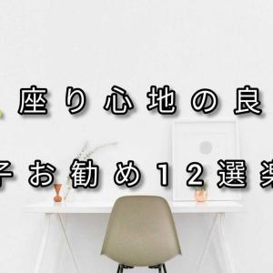 🎗座り心地の良い椅子お勧め12選楽天🎗