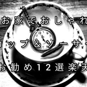 🎗お家でおしゃれにカップ&ソーサーお勧め12選楽天🎗