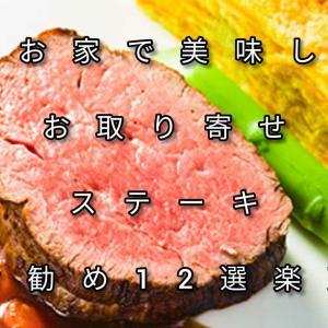 🎗お家で美味しいお取り寄せステーキお勧め12選楽天🎗