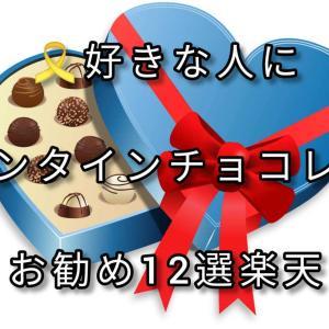 🎗好きな人にバレンタインチョコレートお勧め12選楽天🎗