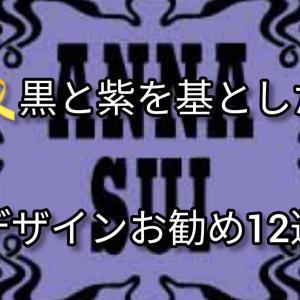 🎗黒と紫を基調としたデザインアナスイお勧め12選楽天🎗