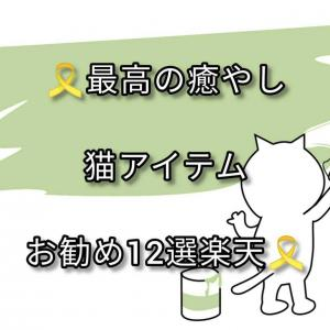 🎗最高の癒し猫アイテムお勧め12選楽天🎗