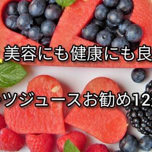 🎗美容にも健康にも良いフルーツジュースお勧め12選楽天🎗