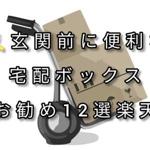 🎗玄関前に便利な宅配ボックスお勧め12選楽天🎗