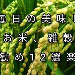 🎗毎日の美味しいお米、雑穀お勧め12選楽天🎗