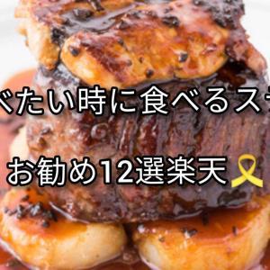 🎗食べたい時に食べるステーキお勧め12選楽天🎗