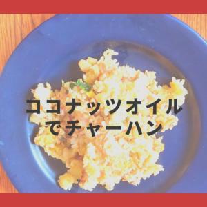 料理苦手主婦を克服「ココナッツオイルでチャーハン」【今日のご飯】 | 「私」をデザインする♡
