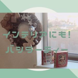 人気のバシラーティーはクリスマスにおすすめ!可愛い缶をインテリアに。 | 「私」をデザインする♡