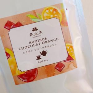 花水木「ショコラオランジュ」チョコの味わいがおやつにも | 「私」をデザインする♡