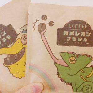 カメレオンコーヒー【日記】   「私」をデザインする