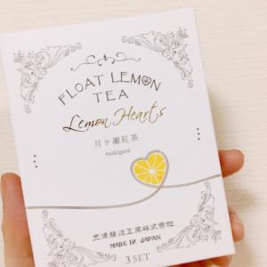 月ヶ瀬紅茶のハートのレモン、パッケージが可愛い!   「私」をデザインする