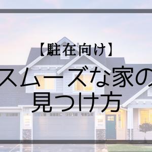 【駐在向け】スムーズな家の探し方