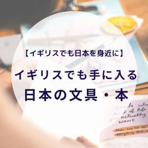 【イギリスでも日本を身近に】イギリスでも手に入る日本の文具・本