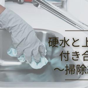 硬水と上手に付き合う〜掃除編〜