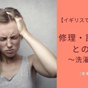 修理・設置業者との戦い〜洗濯機編〜 (英単語付)