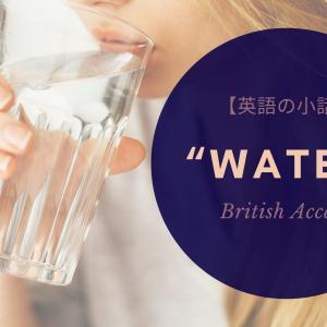【英語の小話】Waterの発音