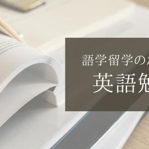 語学留学のための英語勉強
