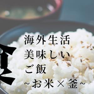 【海外食生活】美味しいご飯を炊く 〜お米とお釜〜