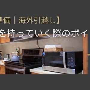 【渡航準備 海外引越し】日本から家電を持っていく際のポイント
