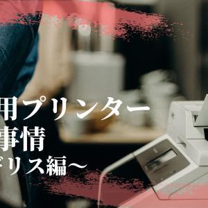 【イギリス】日本の家庭用プリンターが使えない?!