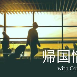 【コロナ禍】日本帰国・入国 情報〜21年度版〜