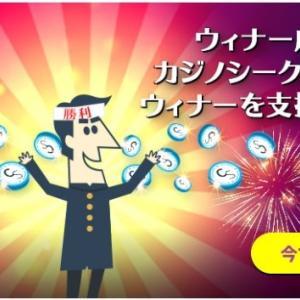 カジノシークレット ウイナー応援団キャンペーン