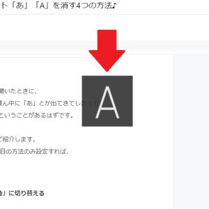 Snipping Tool    で画面の真ん中に表示される「あ」「A」を消す4つの方法♪