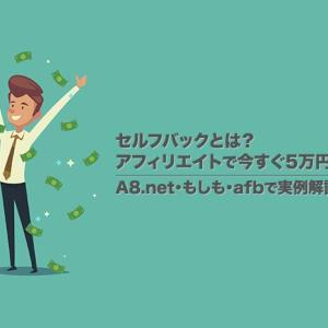 セルフバックとは?アフィリエイトで今すぐ5万円稼ぐ方法【A8.net・もしも・afbで実例解説】