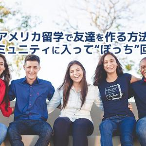 """アメリカ留学で友達を作る方法【コミュニティに入って""""ぼっち""""回避】"""