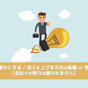 人生を豊かにする / 収入を上げる方法は転職 or 独立のみ【会社での努力は報われません】