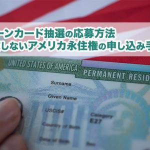 グリーンカード抽選の応募方法|2020年【失敗しないアメリカ永住権の申し込み手順】