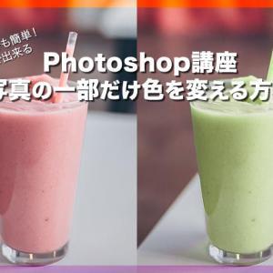 フォトショで一部だけ色を変える方法(5分で出来る)【Photoshopチュートリアル】