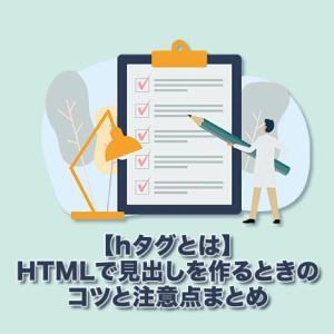 【hタグとは】HTMLで見出しを作るときのコツと注意点まとめ