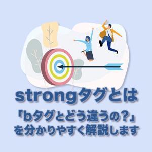 【strongタグとは】「bタグとどう違うの?」を分かりやすく解説します