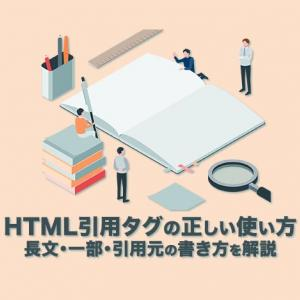 HTMLで引用タグを正しく使う方法【長文・一部・引用元の書き方を解説】