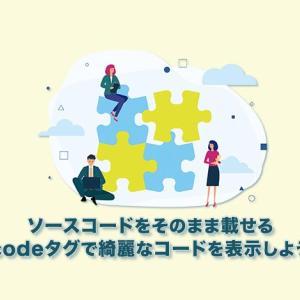 【ソースコードを載せるためのHTMLタグ】codeタグで綺麗なコードを表示しよう