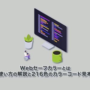 【Webセーフカラーとは】使い方の解説と216色のカラーコード見本