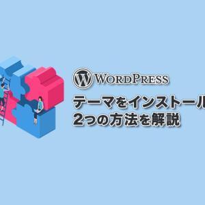 WordPressのテーマをインストールする方法【2つの方法を解説】