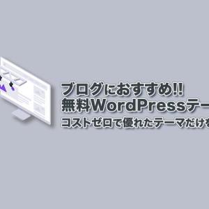 【ブログにおすすめの無料WordPressテーマ3選】コストゼロでも優れたテーマだけを厳選
