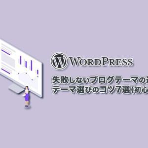 【失敗しないブログテーマの選び方】WordPressテーマ選びのコツ7選(初心者向け)