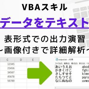 【VBA】セルデータをテキストに!表形式での出力演習!
