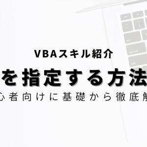 【VBA】セルの場所指定方法を基本から徹底解説!初心者向け!