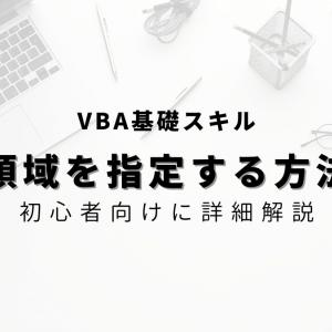 【VBA】セルの領域指定方法を詳細解説!一番端まで一括選択も!