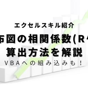 【エクセル】散布図の相関係数を一発算出!VBAへの組み込みまで!