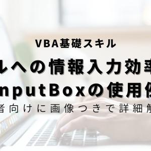 【VBA】セルへの入力作業を効率化!InputBoxの使用例紹介!
