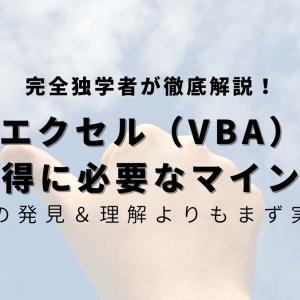 エクセル(VBA)習得のために必要なマインド!完全独学者が徹底解説!