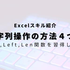 【エクセル】文字列操作の方法!端だけ残す&端だけ削除!VBAでも利用可!